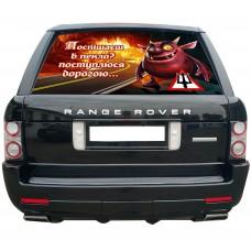 Наклейка на заднее стекло авто винил 3D Design House 004 универсальная