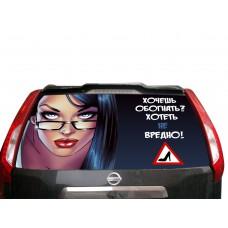 Наклейка на заднее стекло авто винил 3D Design House 005 универсальная