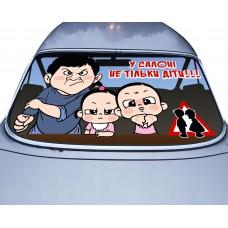 Наклейка на заднее стекло авто винил 3D Design House 006 универсальная