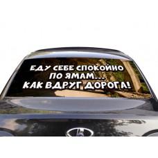 Наклейка на заднее стекло авто винил 3D Design House 008 универсальная