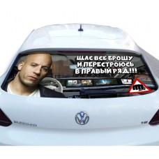 Наклейка на заднее стекло авто винил 3D Design House 002 универсальная